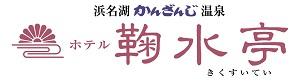 鞠水亭ロゴ